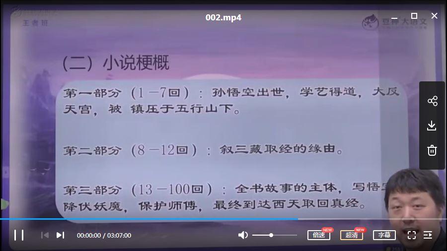 窦神大语文王者班六年级(2020暑)