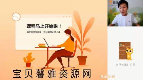 2021赵礼显数学一轮秋季班(高清视频)百度网盘