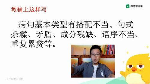 有道精品课包君成:初中语文尖端方法顶级精品班 百度网盘