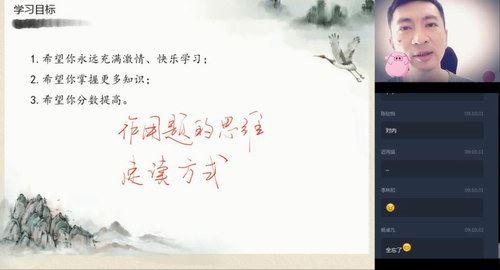 2020年学而思秋季石雪峰初二语文阅读写作直播班(高清视频)百度网盘