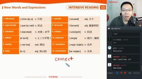 学而思2020寒假初二刘飞飞英语直播菁英班直播课(3.22G高清视频)百度网盘