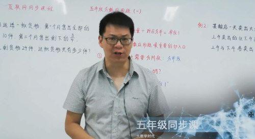 好芳法课堂:王昆仑5年级数学(完结)(高清视频)百度网盘