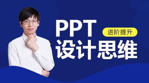 邵云蛟《PPT设计思维-知乎大V亲授》(完结)(超清视频)百度网盘