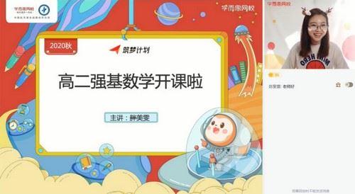 2021寒假高二刘雯数学寒假目标强基计划直播班(完结)(3.37G高清视频)百度网盘