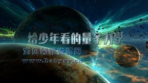 芝麻学社量子力学(完结)(高清视频)百度网盘