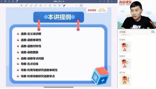 2021高考数学殷方展押题课 (点晴班完结)(高清视频)百度网盘