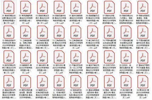 备战2020年高考数学刷题小卷(文数)(pdf打包)百度网盘