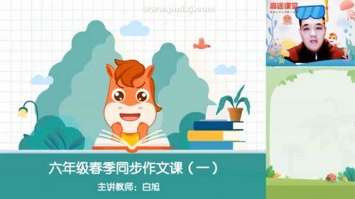 2020高途六年级白旭刘婷校内读写同步课程春季班(4.14G高清视频)百度网盘