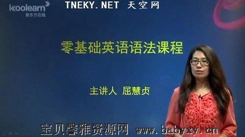 小学初中英语语法合集48讲(5.50G标清视频)百度网盘