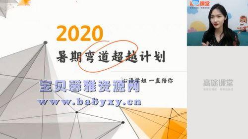 高途2020年高二英语暑期班史心语(2021版4.05G高清视频)百度网盘