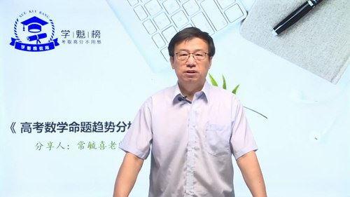 学魁榜2020数学专家课(常毓喜)(五集)(超清视频)百度网盘