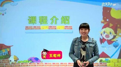233网校人教版小学六年级语文上册(王老师66讲)(高清视频)百度网盘
