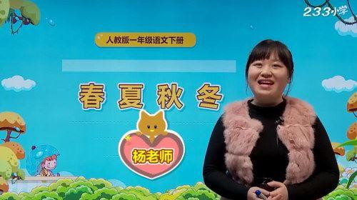 233网校人教版小学一年级语文下册(杨老师63讲)(高清视频)百度网盘