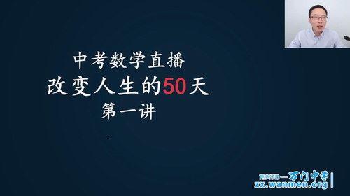 万门大学崔亮30天冲刺中考数学高分榜(超清视频)百度网盘