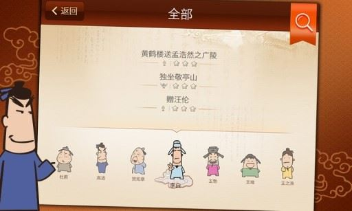 思泉语文爱上古诗 动漫视频 百度网盘