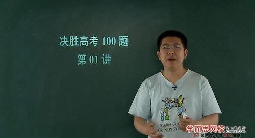 决胜高考数学100题(学而思孙旭20讲)百度网盘