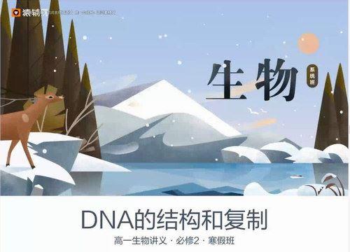 猿辅导2020高一生物寒假系统班路菲必修2(高清视频)百度网盘