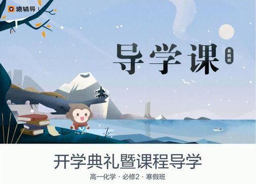 猿辅导2020高一化学寒假系统班卢吒必修2(高清视频)百度网盘