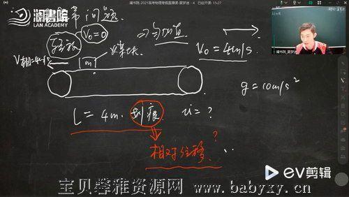 2021夏梦迪物理寒假班(33.4G高清视频)百度网盘