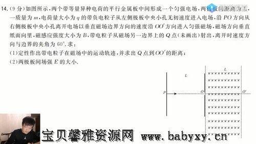 2021高考物理王羽二轮2021高考物理王虐卷(4.29G高清视频)百度网盘