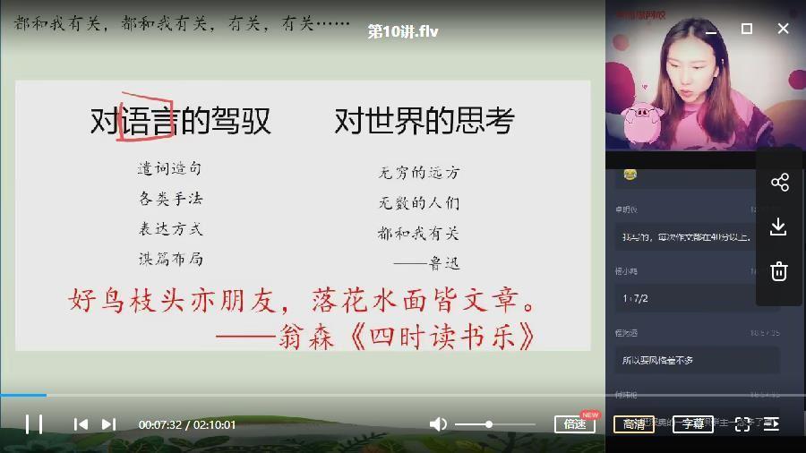 2020【春】初三语文 学而思阅读写作班