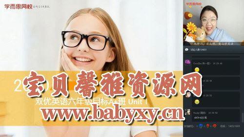 学而思2020年春季班六年级双优英语直播目标A+班(闫功瑾)(高清视频)百度网盘
