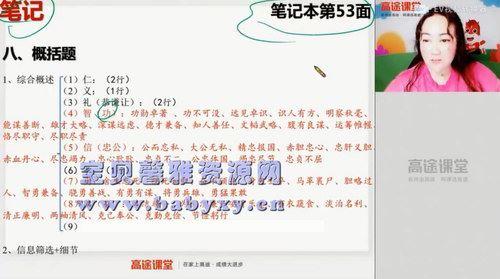 高途2020年高三语文暑期班陈瑞春(2021版4.25G高清视频)百度网盘