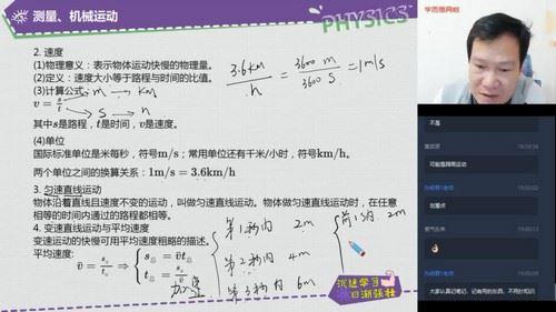 学而思2020春季初三杜春雨物理菁英班(完结)(4.25G高清视频)百度网盘