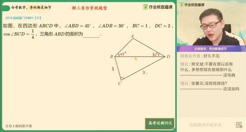 2021春季高三数学周永亮清北班(高清视频)百度网盘