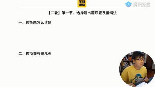 2021高考王羽物理二轮寒春班(17.1G高清视频)百度网盘