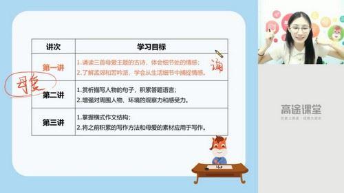 2020高途五年级李佳薇语文暑假班(4.30G高清视频)百度网盘