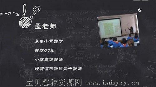 智慧数学三年级下册(414M 720×526视频)百度网盘