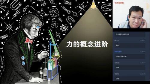 学而思2020春季初二物理杜春雨菁英班(完结)(4.88G高清视频)百度网盘