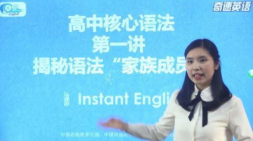新东方高中核心英语语法课程奇速英语(10讲)(高清视频)百度网盘
