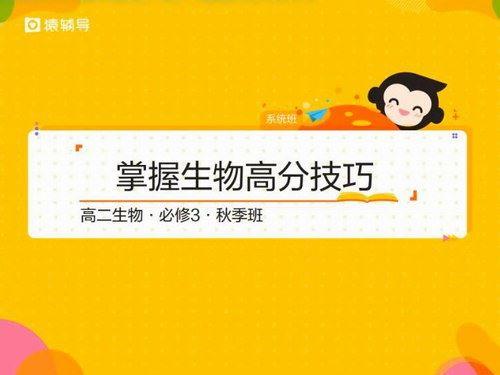 猿辅导2019高二秋季班张鹏生物(高清视频)百度网盘