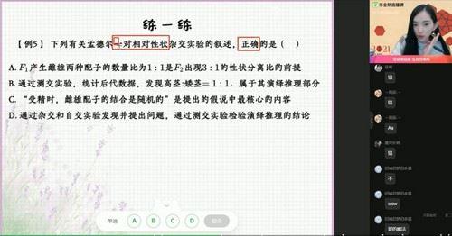 2021春季高一杨雪生物尖端班(高清视频)百度网盘