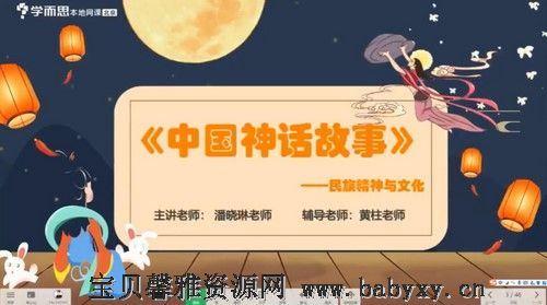 2021年寒假培优一年级语文勤思在线潘晓琳(完结)(7.62G高清视频)百度网盘