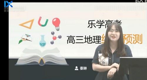 2021高考地理秦琳押题课 (终极预测)(高清视频)百度网盘