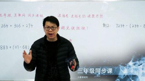 好芳法课堂:王昆仑3年级数学(完结)(高清视频)百度网盘