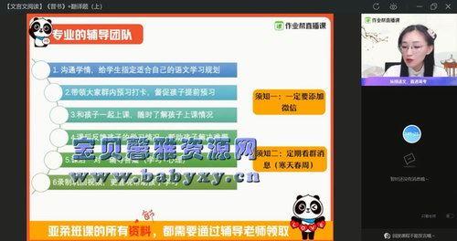 作业帮2021寒假高一张亚柔语文尖端班(完结)(8.14G高清视频)百度网盘