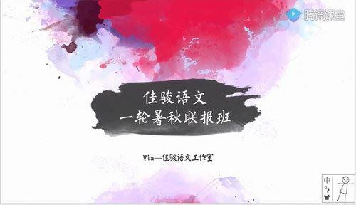 2020赵佳骏语文全年联报(19G高清视频有水印)百度网盘