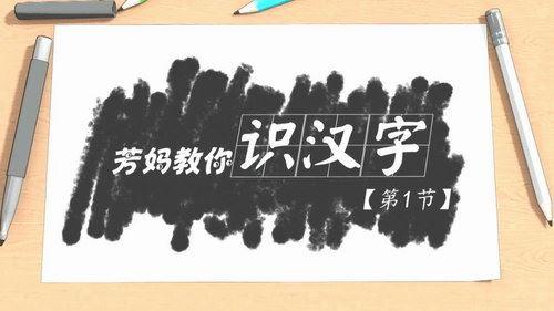 好芳法课堂:(王芳)芳妈教你识汉字(高清视频)百度网盘