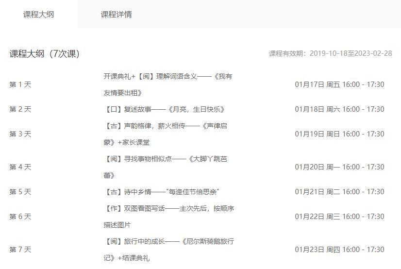2020寒【学而思】一年级大语文 (靳松)