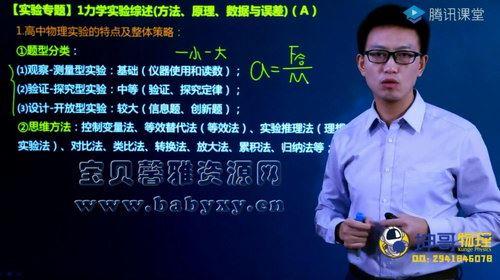2021高考坤哥一轮力电复习(11.4G高清视频)百度网盘
