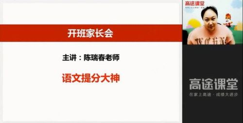 2021高考陈瑞春语文暑期(高清视频)百度网盘