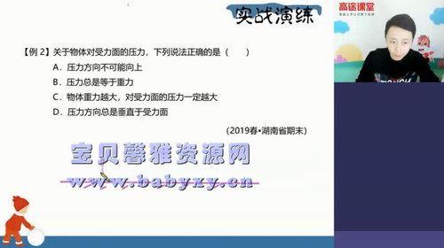 高途课堂郭志强初二物理2020寒假班(4.80G高清视频)百度网盘