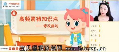 学而思2021年暑期五年级大语文直播班杨惠涵(完结)(8.80G高清视频)百度网盘