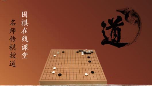 爱棋道围棋一段班-袁嘉华(32课时5.05G)mp4视频 百度网盘