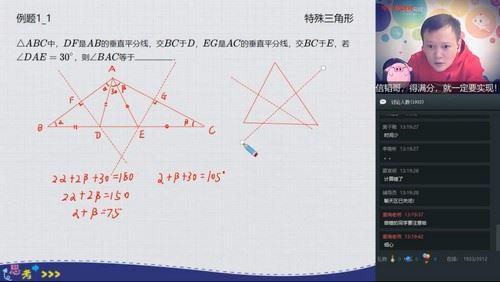 学而思2020寒假初三朱韬数学直播目标班(全国版)(2.86G高清视频)百度网盘