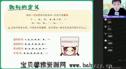 2022高二数学刘秋龙暑假尖端班(16.3G高清视频)百度网盘